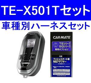 カーメイトTE-X501T+XE1【FJ】リモコンエンジンスターターハーネスセットスペアキー車両取付不要!プッシュスタート車専用