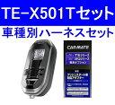 カーメイト TE-X501T+XE1【FJ】リモコンエンジンスターターハーネスセット スペアキー車両取付不要!プッシュスター…