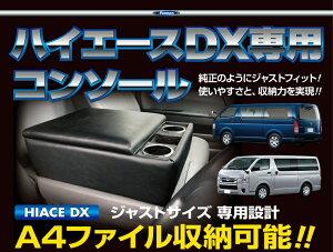 伊藤製作所 CHA-1 200系ハイエースDX レジアスエースDX専用 アームレスト コンソールBOX A4ファイル収納可能 収納BOX 1〜5型適合 ワイドも対応 CHA1