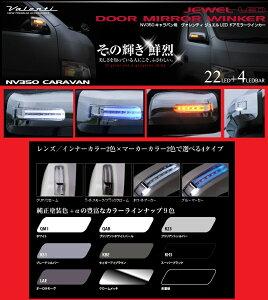 【その輝き 鮮烈】ヴァレンティ Valenti JEWEL LED DMW-350CW-K23 LEDドアミラーウィンカー NV350キャラバン クリア/クローム/ホワイトマーカー ブリリアントシルバー
