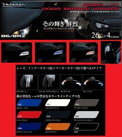 【その輝き 鮮烈】ヴァレンティ Valenti JEWEL LED DMW-86ZSW-61K LEDドアミラーウィンカー 86/BRZ専用ライトスモーク/ブラッククローム/ホワイトマーカー ダークグレーメタリック