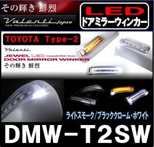 【その輝き 鮮烈】JEWEL LED ヴァレンティ Valenti LED ドアミラーウィンカー TOYOTA TYPE-2 トヨタ タイプ2 ライトスモーク/ブラッククローム マーカーカラー【ホワイト】 DMW-T2SW