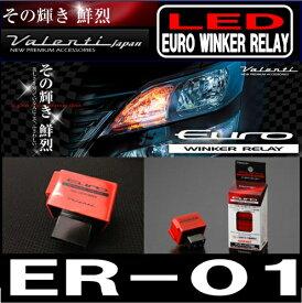 ヴァレンティ ER-01 ユーロウインカーリレーValenti LED JEWEL 1クリック 3回点滅 /EURO WINKER RELAY 8PINリレー装着車 バレンティー ER01 ワンタッチウインカー