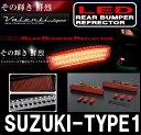 【在庫有】ヴァレンティ Valenti RBR-SZ1 LEDリアバンパーリフレクター 56LED(片側28LED)ブレーキランプ/スモールランプ機能 1年保証...