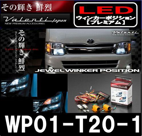 【在庫有 送料無料】ヴァレンティ WP01-T20-1 ジュエルLEDウインカーポジション プレミアムLED T20バルブ対応 6パターン/2カラー