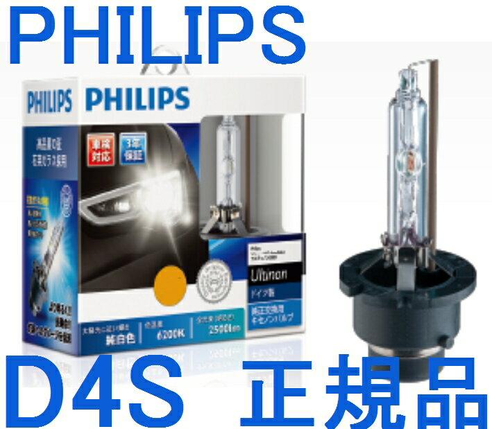 【送料540円】【在庫有】フィリップス 42402GXJ 【C】 D4S プロジェクタータイプ 車検対応 3年保証 HID交換用バルブ 6200K 2500lm