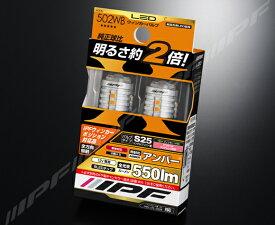 IPF 502WB LED 550lm ウィンカーバルブ BULB TYPE : S25(シングル) 色温度 : アンバー 明るさ: 550lm 車検対応