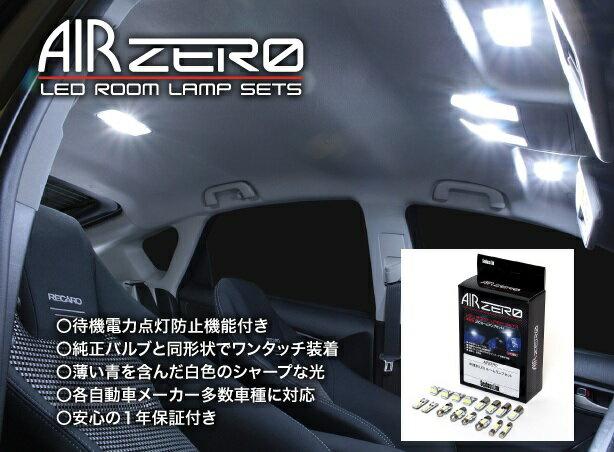 送料無料 シーバスリンク ARLC621 AIR ZERO LEDルームランプセット 1年保証 ジムニー JB23W H10.10〜 リアールームランプ有車フロントルームランプT10×31球車用