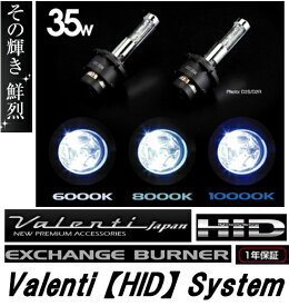 【その輝き 鮮烈】高品質 高性能 ヴァレンティ Valenti【HD38】HID 純正交換バーナー バーナー D2C(D2S/D2R) 6000K HD38-D2C-60 【1年保証】