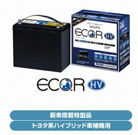【在庫有】GSユアサ EHJ-S46B24R トヨタ系ハイブリッド乗用車用 補機用バッテリー プリウス系/アクア/レクサスCTなどに