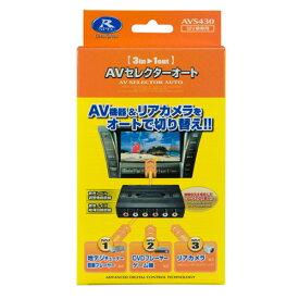 【在庫あり 即納】データシステム AVセレクター AVS430 外部入力増設 入力3系統 3入力 地デジ+DVD+バックカメラの接続が可能! AVS-430(AVS414後継モデル)