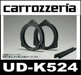 パイオニア Pioneer カロッツェリア carrozzeria UD-K524 インナーバッフル
