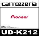 パイオニア Pioneer カロッツェリア carrozzeria UD-K212 トゥイーター/ツィーター取付キット