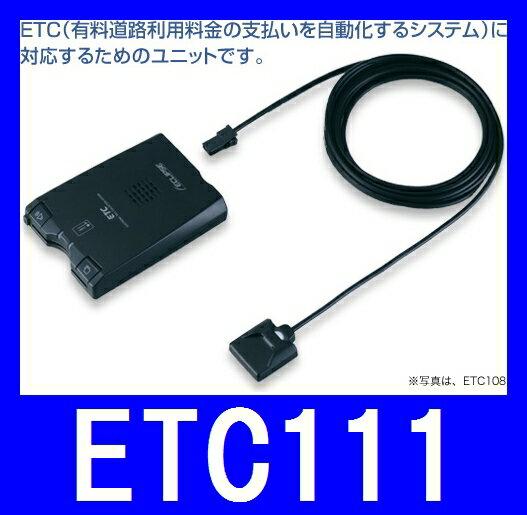 イクリプス 富士通テン ETC111 アンテナ分離型ETCユニット