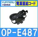 ユピテル YUPITERU OP-E487 電源直結コード ライトアングル