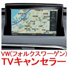 【VW TVキャンセラー】フォルクスワーゲンGolfAlltrack(5G)2015年07〜現行 Discover Proナビ用】作業簡単 自分でできる 走行中TV視聴やナビ操作可能に