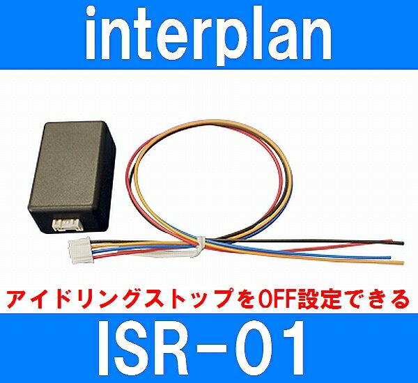 インタープラン ISR-01 アイドリングストップリバーサー アイドリングストップをOFF設定 MITO/ジュリエッタ/ゴルフ/シャラン/A3/FIAT 500/BMW/国産車