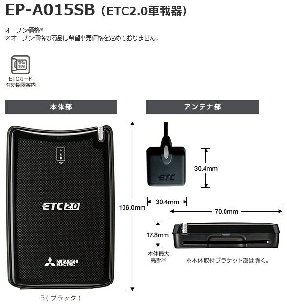 三菱電機 EP-A015SB アンテナ分離型 ETC2.0車載器 三菱ナビ連動型