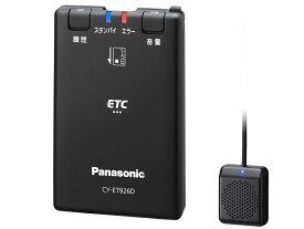 【在庫有】パナソニック CY-ET926D Panasonic ETC車載器 アンテナ分離型 ETC車載機 12V 24V 対応( CY-ET925KD 後継 )CY-ET926KD