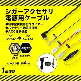 オウルテック OWL-DRCB2-MINI★ 電源ケーブル 配線回りがすっきり miniUSBタイプ 【OWL-DR803FG-3C専用】