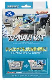 【在庫有 即納】データシステム TVナビキット TTN-43 テレビナビキット テレビ&ナビキット TN-NAVI KIT TTN43 純正ナビキャンセラー走行中にTVが見られるナビ操作ができる TTN-65A後継