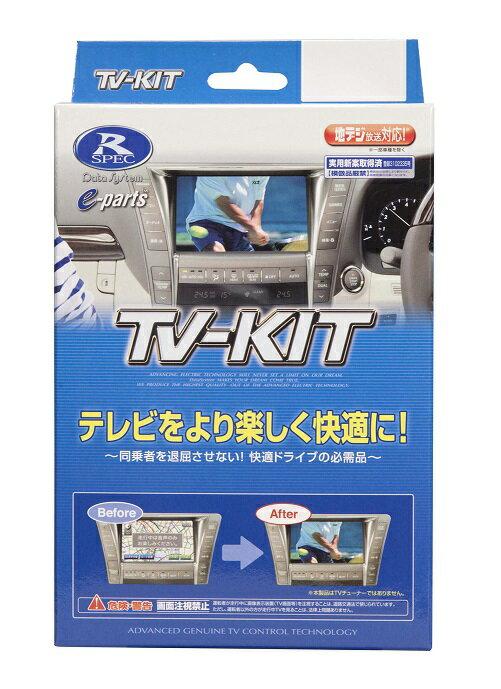 【在庫あり 即納】データシステム TVキット ナビ操作も可能 UTV404P2(UTV401/UTV404の後継品) マツダコネクトナビ用テレビキット テレビキャンセラー TN-KIT UTV-404P2