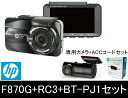 【6/25入荷】hp F870G+RC3+BT-PJ1(C100) 3点セット!ドライブレコーダー+リアカメラ+ACCコードセットフルHD GPS 対角155°...