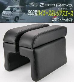 【在庫有】ZERO REVO RV-38 200系ハイエース 200系レジアスエース 専用アームレスト 肘置き コンソールBOX 左右2個セット ブラック (GL スーパーGLのみ)