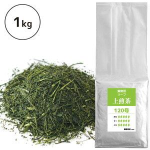 煎茶 茶葉 1kg 静岡茶 一番茶 業務用 送料無料 (上煎茶120号)