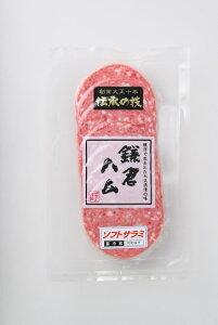 鎌倉ハム ソフトサラミ 100g