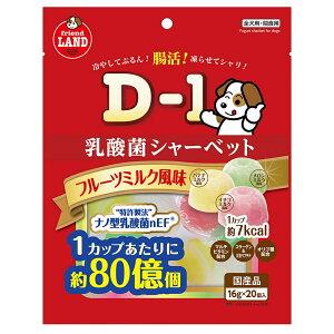 マルカン 乳酸菌シャーベッド フルーツミルク風味 犬用 20個入