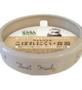 CASA フェレットのこぼれにくい食器 MLP-13