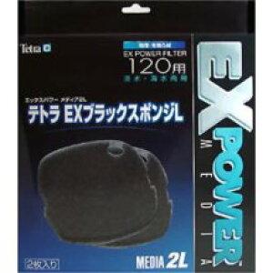 テトラ EXブラックスポンジL 120用(VX、ユーロEX、EX120用) 2枚入