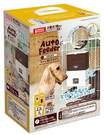 マルカン ペット用オートフィーダー ケージ取付タイプ DP-398(犬猫用自動給仕器) 日曜以外15時まで受付在庫分は即日出荷致します。