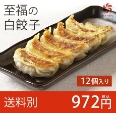 餃子の餃天【4箱で送料無料】至福の白餃子12個(ぎょうざのぎょうてん)