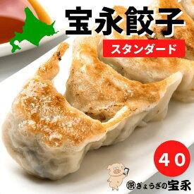 宝永餃子(スタンダード) 40個入 ぎょうざの宝永【製造元】製造順に発送しております。【1番人気!】