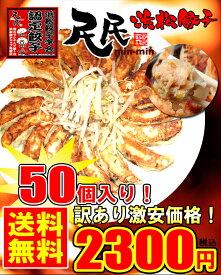 浜松餃子(50個入り)