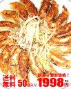 【浜松餃子】【50個】【送料無料】