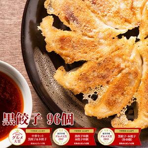 激うま!肉汁たっぷり!黒餃子96個!送料込!