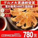 【kuro30】餃子 肉汁じゅわ〜激旨黒餃子 30個入り お試し