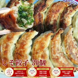 【siso30】餃子 風味豊か!女性に人気!しそ餃子(にんにく無し)30個入り