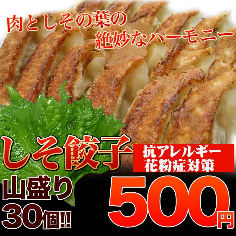 【siso30】餃子 500円 風味豊か!女性に人気!しそ餃子(にんにく無し)30個入り