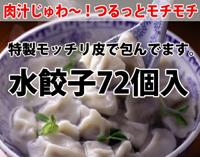 【sui72】餃子 送料無料 【5000万個突破!】特製皮!モッチリ食感!水ぎょうざ72個【送料込】