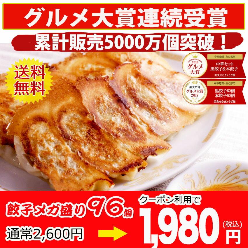 \3日間限定/通常2,600円→1,980円!餃子 送料無料 中華点心 黒餃子!合計96個約16人前!生餃子 ぎょうざメガ盛