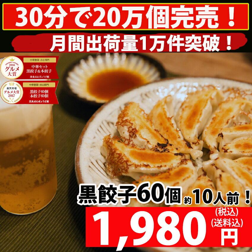 【kuro60-4】餃子 送料無料 スタミナたっぷり黒餃子60こ!約10人前相当【送料込】【餃子】【5000万個突破】餃子/ぎょうざ/ギョーザ/お試し