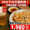 【kuro60-4】餃子 送料無料 スタミナたっぷり黒餃子60こ!約10人前相当【送料込】【餃子】【5000万個突破】餃子/ぎょ…