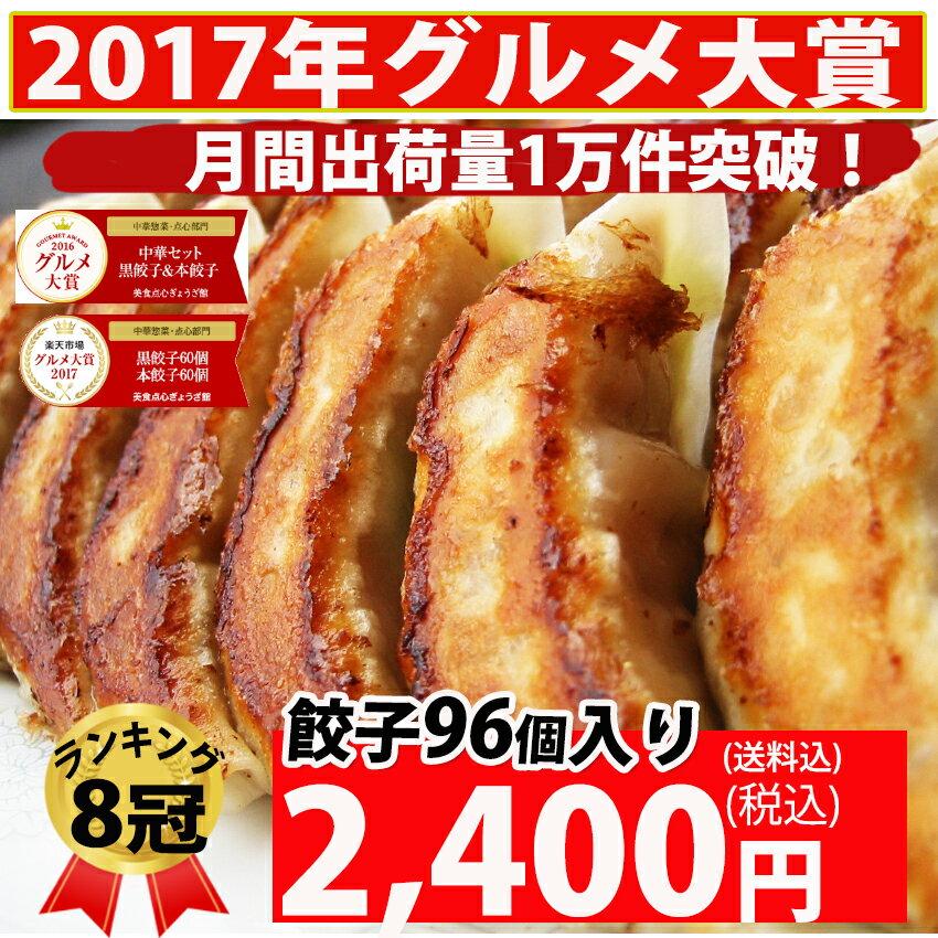 【2016年度グルメ大賞受賞!】餃子 送料無料 【5,000万個突破】餃子 96個!約16人前!