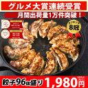 【5,000万個突破】黒餃子48個本餃子48個!約96個分約16人前!
