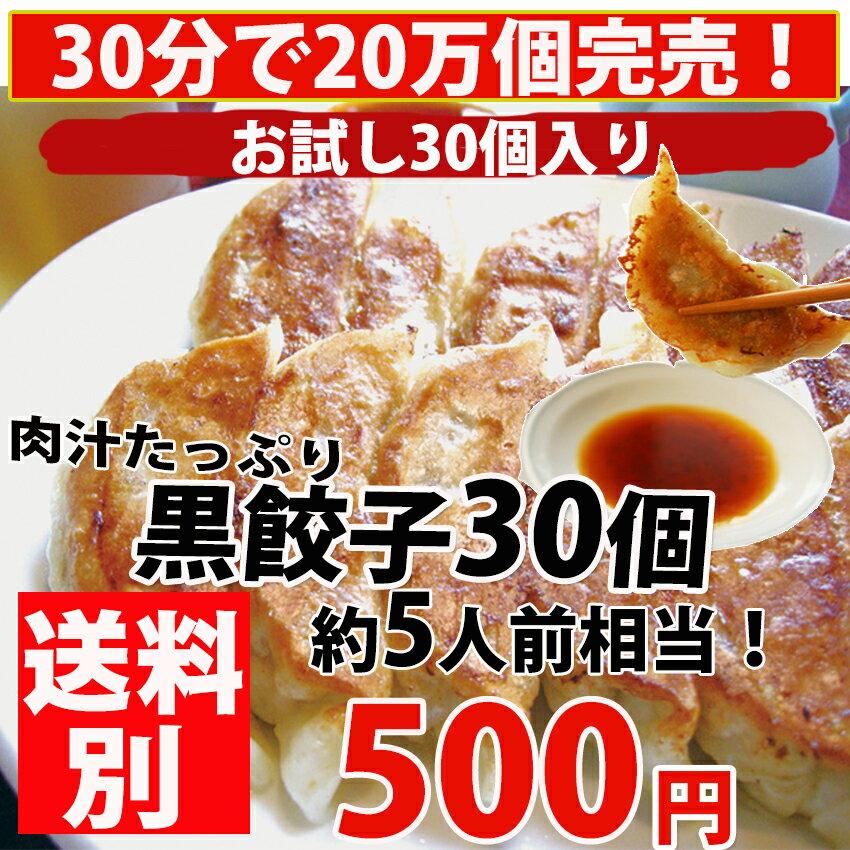【kuro30】餃子 500円 肉汁じゅわ〜激旨黒餃子 30個入り お試し