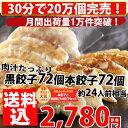 餃子 送料無料 黒餃子72個本餃子72個!合計144こ!メガ盛り約24人前!【送料込】【生餃子】